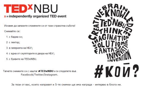 TEDxNBU Instagram